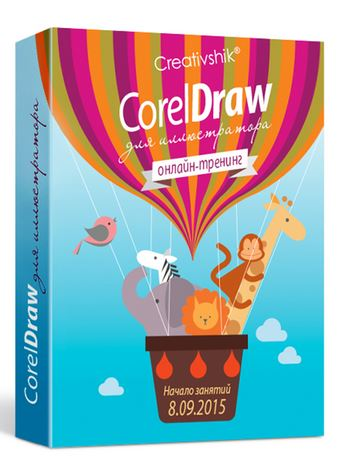Corel Draw для иллюстратора - тренинг